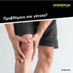 gonata-bioenergia-health-tips